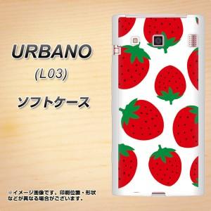 au URBANO L03 TPU ソフトケース / やわらかカバー【SC818 大きいイチゴ模様 レッド 素材ホワイト】 UV印刷 (アルバーノ L03/URBANOL03