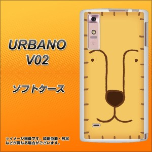 au URBANO V02 TPU ソフトケース / やわらかカバー【356 らいおん 素材ホワイト】 UV印刷 (アルバーノV02/URBANOV02用)