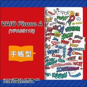 メール便送料無料 VAIO PhoneA VPA0511S 手帳型スマホケース 【 271 アメリカンキャッチコピー 】横開き (VAIO PhoneA VPA0511S/VPA0511S