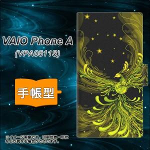 メール便送料無料 VAIO PhoneA VPA0511S 手帳型スマホケース 【 281 鳳凰の舞い 】横開き (VAIO PhoneA VPA0511S/VPA0511S用/スマホケー