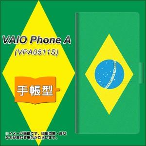 メール便送料無料 VAIO PhoneA VPA0511S 手帳型スマホケース 【 664 ブラジル 】横開き (VAIO PhoneA VPA0511S/VPA0511S用/スマホケース/