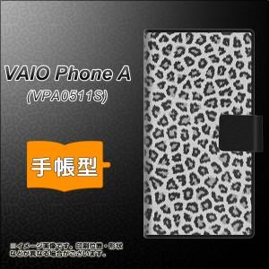 メール便送料無料 VAIO PhoneA VPA0511S 手帳型スマホケース 【 1068 ヒョウ柄ベーシックS グレー 】横開き (VAIO PhoneA VPA0511S/VPA05
