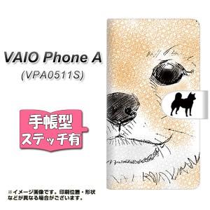 メール便送料無料 VAIO PhoneA VPA0511S 手帳型スマホケース 【ステッチタイプ】 【 YD805 柴犬01 】横開き (VAIO PhoneA VPA0511S/VPA05