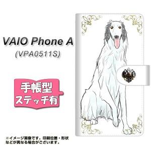 メール便送料無料 VAIO PhoneA VPA0511S 手帳型スマホケース 【ステッチタイプ】 【 YD994 ボルゾイ01 】横開き (VAIO PhoneA VPA0511S/V