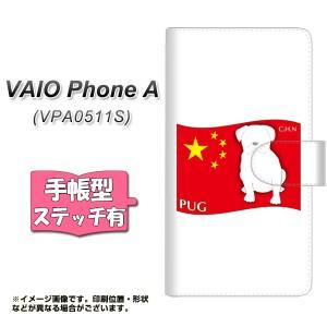 メール便送料無料 VAIO PhoneA VPA0511S 手帳型スマホケース 【ステッチタイプ】 【 ZA841 パグ 】横開き (VAIO PhoneA VPA0511S/VPA0511