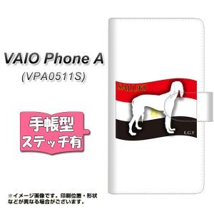 メール便送料無料 VAIO PhoneA VPA0511S 手帳型スマホケース 【ステッチタイプ】 【 ZA842 サルーキ 】横開き (VAIO PhoneA VPA0511S/VPA