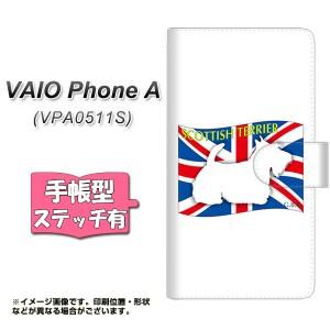 メール便送料無料 VAIO PhoneA VPA0511S 手帳型スマホケース 【ステッチタイプ】 【 ZA843 スコティッシュテリア 】横開き (VAIO PhoneA
