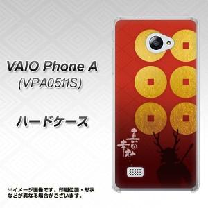 VAIO PhoneA VPA0511S ハードケース / カバー【AB802 真田幸村シルエットと家紋 素材クリア】(VAIO PhoneA VPA0511S/VPA0511S用)