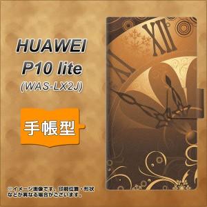 メール便送料無料 HUAWEI P10 lite WAS-LX2J 手帳型スマホケース 【 185 時を刻む針(黒ベース) 】横開き (ファーウェイ P10 lite WAS-LX