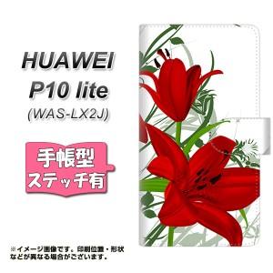 メール便送料無料 HUAWEI P10 lite WAS-LX2J 手帳型スマホケース 【ステッチタイプ】 【 SC850 ユリ レッド 】横開き (ファーウェイ P10