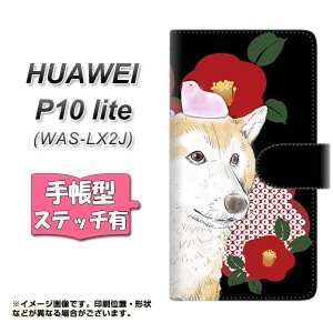 メール便送料無料 HUAWEI P10 lite WAS-LX2J 手帳型スマホケース 【ステッチタイプ】 【 YJ006 柴犬 和柄 椿 】横開き (ファーウェイ P10