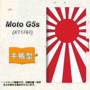 メール便送料無料 Moto G5s XT1797 手帳型スマホケース 【 SC853 旭日旗 】横開き (モト G5s XT1797/XT1797用/スマホケース/手帳式)