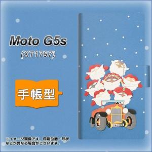 メール便送料無料 Moto G5s XT1797 手帳型スマホケース 【 XA803 サンタレンジャー 】横開き (モト G5s XT1797/XT1797用/スマホケース/手