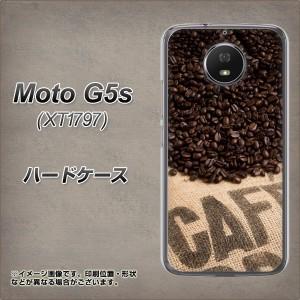 Moto G5s XT1797 ハードケース / カバー【VA854 コーヒー豆 素材クリア】(モト G5s XT1797/XT1797用)
