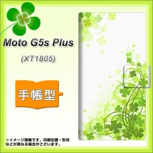 メール便送料無料 Moto G5s Plus XT1805 手帳型スマホケース 【 565 四葉のクローバー 】横開き (Moto G5s プラス XT1805/XT1805用/スマ