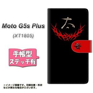 メール便送料無料 Moto G5s Plus XT1805 手帳型スマホケース 【ステッチタイプ】 【 YE956 太 】横開き (Moto G5s プラス XT1805/XT1805