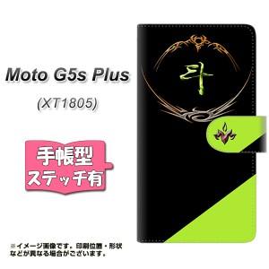メール便送料無料 Moto G5s Plus XT1805 手帳型スマホケース 【ステッチタイプ】 【 YE957 斗 】横開き (Moto G5s プラス XT1805/XT1805