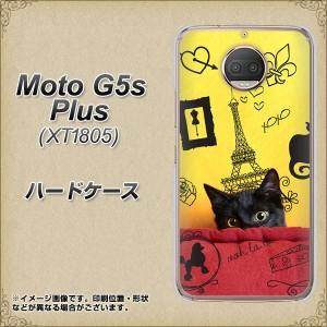 Moto G5s Plus XT1805 ハードケース / カバー【686 パリの子猫 素材クリア】(Moto G5s プラス XT1805/XT1805用)