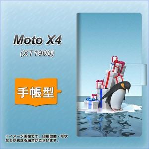 メール便送料無料 Moto X4 XT1900 手帳型スマホケース 【 XA805 人気者は辛い… 】横開き (モト X4 XT1900/XT1900用/スマホケース/手帳式