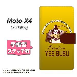 Moto X4 XT1900 手帳型 スマホケース カバー ステッチタイプ YK815 YES BUSU メール便送料無料