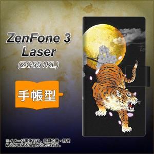 メール便送料無料 ZenFone3 Laser ZC551KL 手帳型スマホケース 【 796 満月と虎 】横開き (ゼンフォン3レーザー ZC551KL/ZC551KL用/スマ