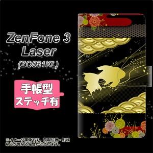 メール便送料無料 ZenFone3 Laser ZC551KL 手帳型スマホケース 【ステッチタイプ】 【 174 天の川の金魚(和柄) 】横開き (ゼンフォン3