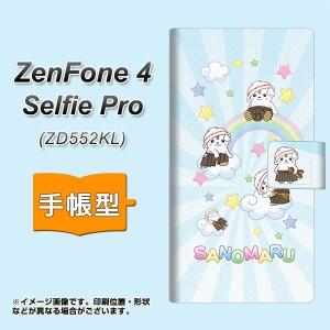 メール便送料無料 ZenFone4 Selfie Pro ZD552KL 手帳型スマホケース 【 CA825 さのまると虹 】横開き (ゼンフォン4 セルフィー プロ/ZD55