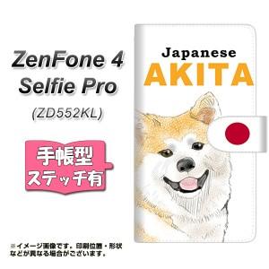 メール便送料無料 ZenFone4 Selfie Pro ZD552KL 手帳型スマホケース 【ステッチタイプ】 【 YD986 秋田犬01 】横開き (ゼンフォン4 セル