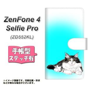 メール便送料無料 ZenFone4 Selfie Pro ZD552KL 手帳型スマホケース 【ステッチタイプ】 【 YG907 ノルウェージャンフォレストキャット03