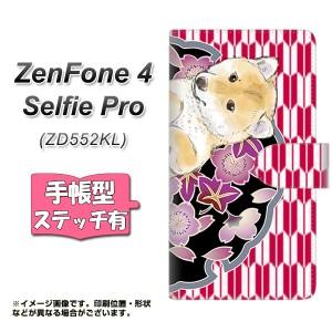 メール便送料無料 ZenFone4 Selfie Pro ZD552KL 手帳型スマホケース 【ステッチタイプ】 【 YJ011 柴犬 和柄 】横開き (ゼンフォン4 セル