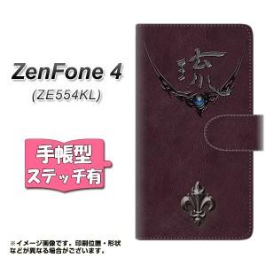 メール便送料無料 ZenFone4 ZE554KL 手帳型スマホケース 【ステッチタイプ】 【 YE981 琉 】横開き (ゼンフォン4 ZE554KL/ZE554KL用/スマ