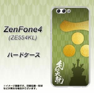ZenFone4 ZE554KL ハードケース / カバー【AB815 毛利元就 素材クリア】(ゼンフォン4 ZE554KL/ZE554KL用)