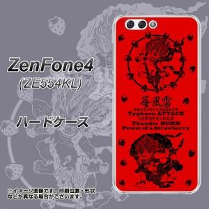 ZenFone4 ZE554KL ハードケース / カバー【AG840 苺風雷神(赤) 素材クリア】(ゼンフォン4 ZE554KL/ZE554KL用)