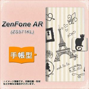 メール便送料無料 ZenFone AR ZS571KL 手帳型スマホケース 【 694 パリの絵 】横開き (ゼンフォンAR ZS571KL/ZS571KL用/スマホケース/手