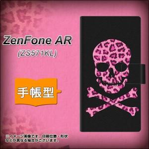 メール便送料無料 ZenFone AR ZS571KL 手帳型スマホケース 【 1079 ドクロフレーム ヒョウピンク 】横開き (ゼンフォンAR ZS571KL/ZS571K