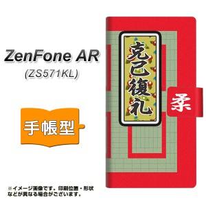 メール便送料無料 ZenFone AR ZS571KL 手帳型スマホケース 【 YB942 克己復礼  】横開き (ゼンフォンAR ZS571KL/ZS571KL用/スマホケース/