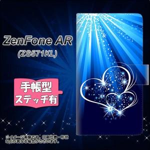 メール便送料無料 ZenFone AR ZS571KL 手帳型スマホケース 【ステッチタイプ】 【 702 スイミングハート 】横開き (ゼンフォンAR ZS571KL
