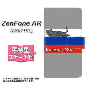 メール便送料無料 ZenFone AR ZS571KL 手帳型スマホケース 【ステッチタイプ】 【 YE978 ロシアンブルー01 】横開き (ゼンフォンAR ZS571