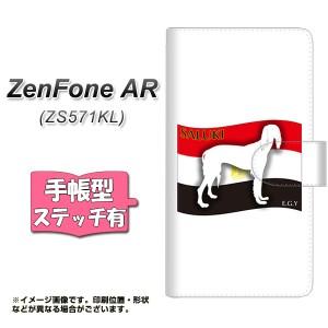 メール便送料無料 ZenFone AR ZS571KL 手帳型スマホケース 【ステッチタイプ】 【 ZA842 サルーキ 】横開き (ゼンフォンAR ZS571KL/ZS571