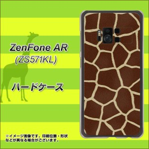 ZenFone AR ZS571KL ハードケース / カバー【209 キリンの背中 素材クリア】(ゼンフォンAR ZS571KL/ZS571KL用)