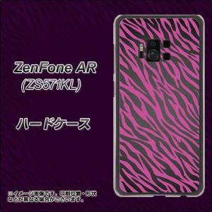 ZenFone AR ZS571KL ハードケース / カバー【1058 デザインゼブラ PU 素材クリア】(ゼンフォンAR ZS571KL/ZS571KL用)