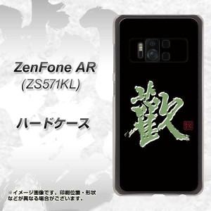 ZenFone AR ZS571KL ハードケース / カバー【OE823 歓 素材クリア】(ゼンフォンAR ZS571KL/ZS571KL用)