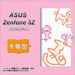 メール便送料無料 ASUS Zenfone 5Z ZS620KL 手帳型スマホケース 【 1098 手まねきする3匹のネコ 】横開き (ASUS ゼンフォン 5Z ZS620KL/Z