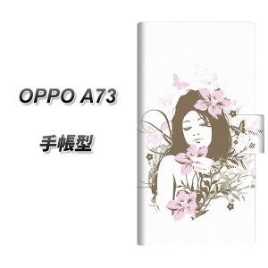 メール便送料無料 楽天モバイル OPPO A73 手帳型スマホケース 【 EK918 優雅な女性  UV印刷】横開き (楽天モバイル オッポ A73)