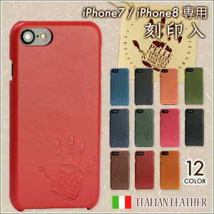 スマホケース iPhone7 iPhone8 まるっと全貼り 「 イタリアンレザー 刻印入 」 本革 皮 ケース カバー メール便送料無料