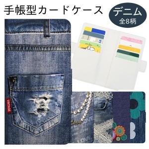 カードケース コンパクト スリム カバー 手帳型 10枚 収納 ケース デニム ベルト すっきり おしゃれ かわいい プレゼント ギフト