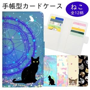 カードケース コンパクト スリム カバー 手帳型 10枚 収納 ケース 猫 ネコ ねこ おしゃれ かわいい プレゼント ギフト