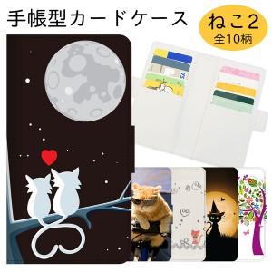 カードケース コンパクト スリム カバー 手帳型 10枚 収納 ケース 猫 ネコ ねこ2 おしゃれ かわいい プレゼント ギフト
