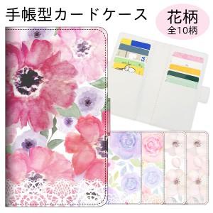 カードケース コンパクト スリム カバー 手帳型 10枚 収納 ケース 花柄 おしゃれ かわいい プレゼント ギフト