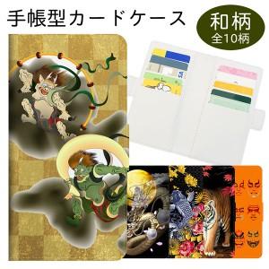 カードケース コンパクト スリム カバー 手帳型 10枚 収納 ケース 和柄 おしゃれ かっこいい プレゼント ギフト メール便送料無料